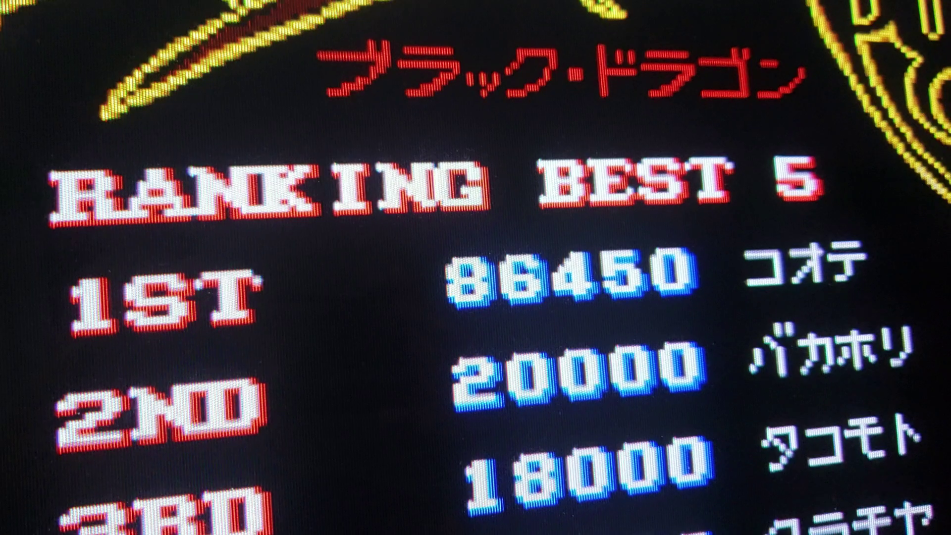 JES: Black Dragon [blkdrgon] (Arcade Emulated / M.A.M.E.) 86,450 points on 2020-01-11 18:19:13
