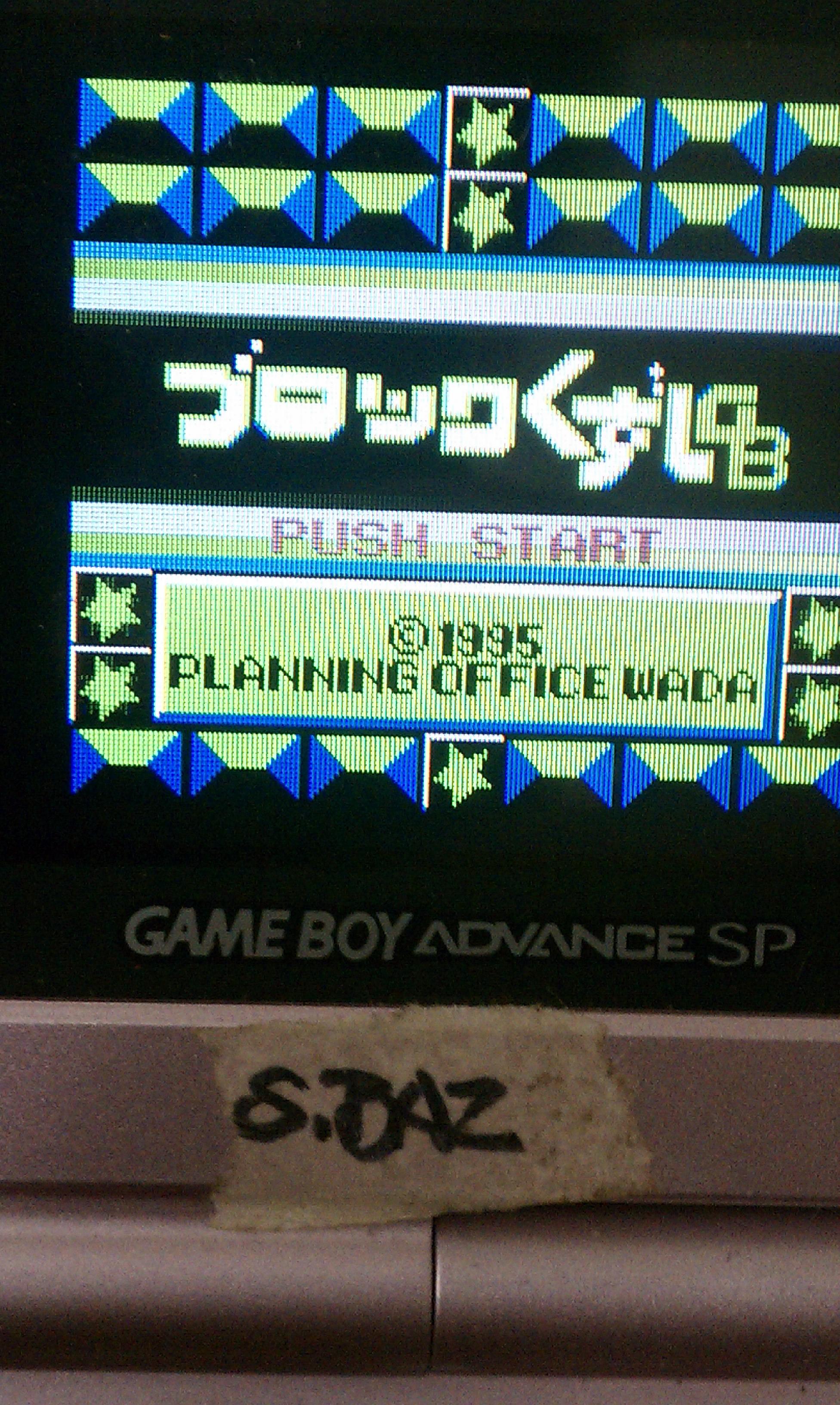 S.BAZ: Block Kuzushi (Game Boy) 39,850 points on 2020-06-04 15:09:52