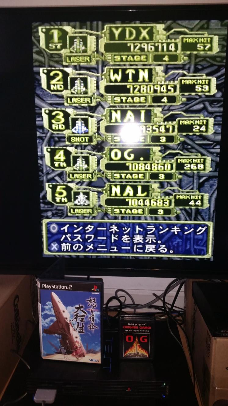OriginalGamer: DoDonPachi DaiOuJou (Playstation 2) 7,084,860 points on 2015-10-22 19:02:53
