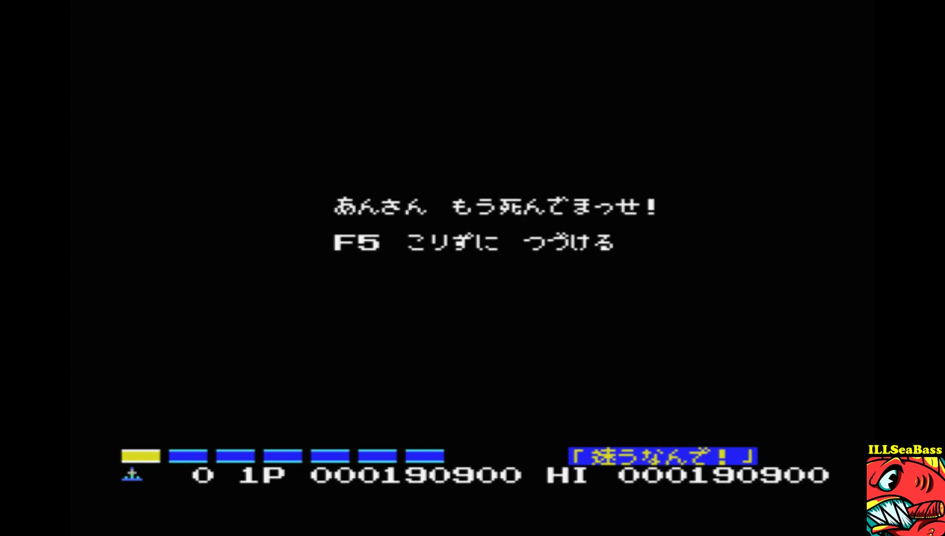 ILLSeaBass: Parodius (MSX Emulated) 190,900 points on 2017-07-29 09:42:56