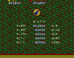 Dumple: Pistol Daimyo no Bouken [pistoldm] (Arcade Emulated / M.A.M.E.) 301,200 points on 2017-12-30 20:36:39