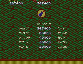 Dumple: Pistol Daimyo no Bouken [pistoldm] (Arcade Emulated / M.A.M.E.) 367,400 points on 2018-12-01 18:34:25