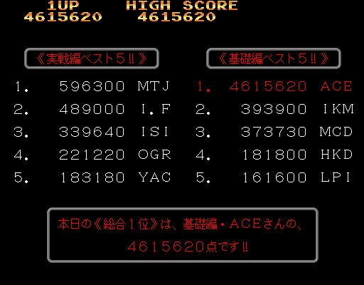 Dumple: Syvalion [syvalion] (Arcade Emulated / M.A.M.E.) 4,615,620 points on 2018-03-03 15:27:24
