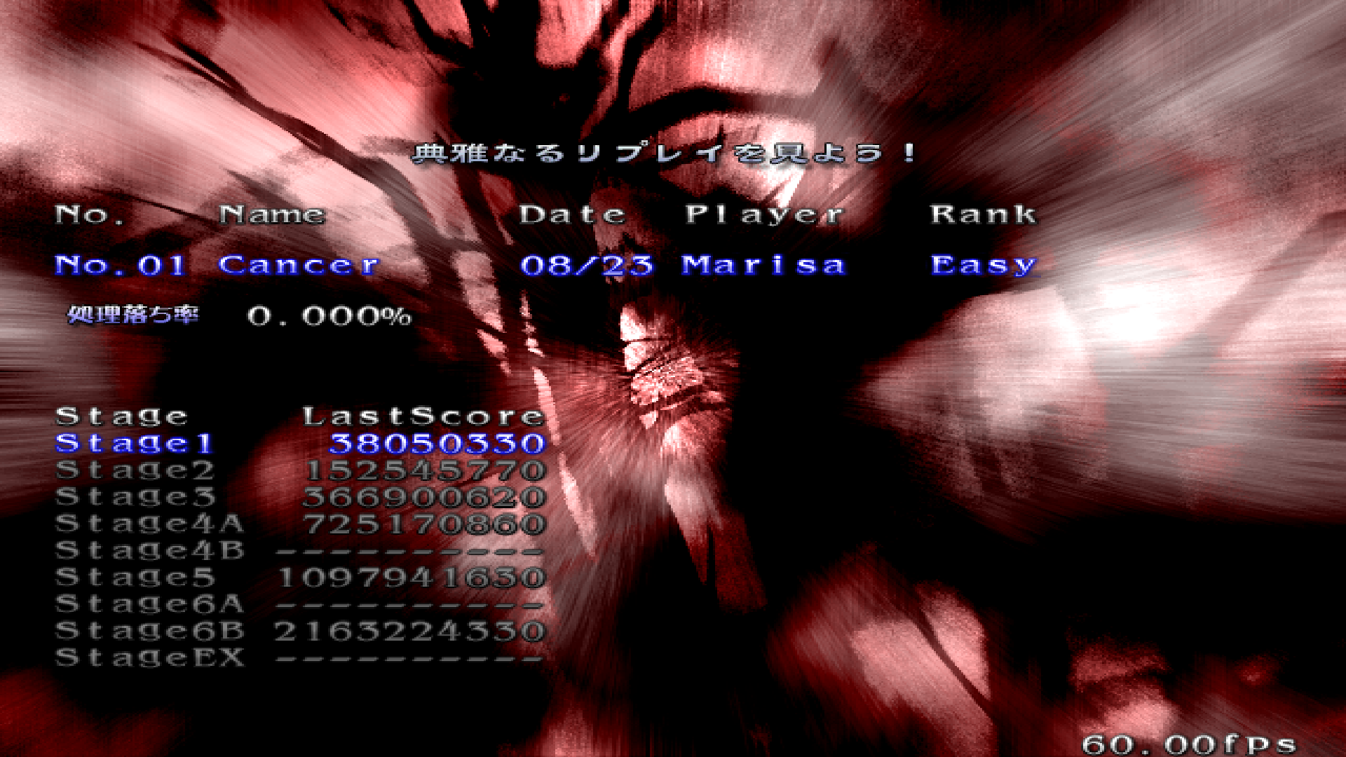 Touhou 8 : Imperishable Night [Easy Mode] 2,163,224,330 points
