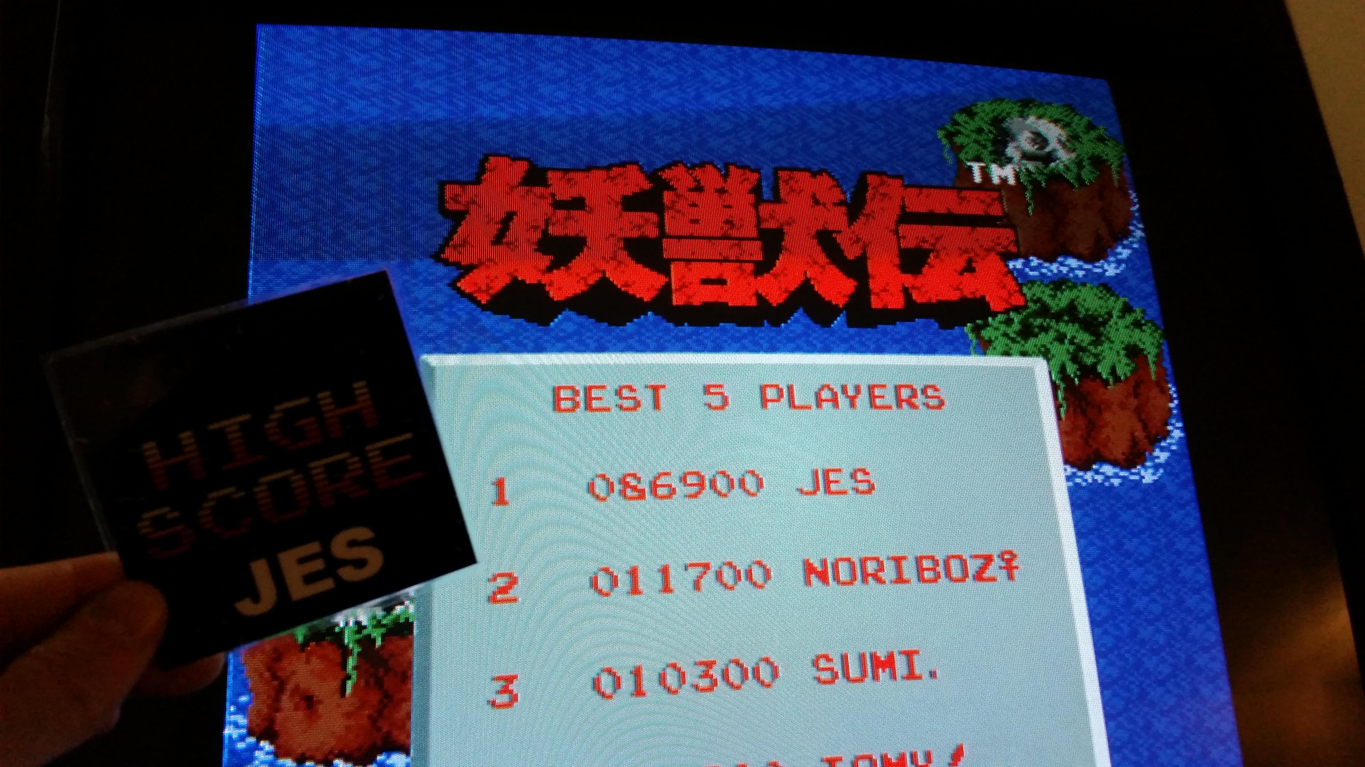 JES: Youjyuden [Japan] [youjyudn] (Arcade Emulated / M.A.M.E.) 86,900 points on 2017-01-19 02:45:14