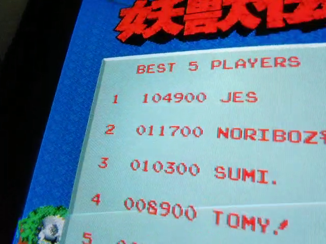 JES: Youjyuden [Japan] [youjyudn] (Arcade Emulated / M.A.M.E.) 104,900 points on 2018-09-03 12:58:17