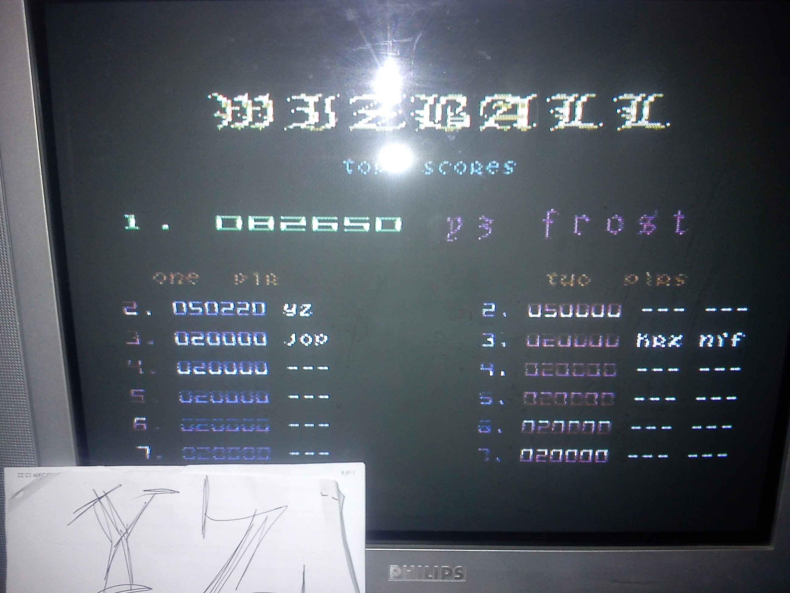 Fr0st: Wizball (Commodore 64) 82,650 points on 2014-11-15 16:18:45