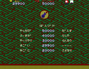 BarryBloso: Pistol Daimyo no Bouken [pistoldm] (Arcade Emulated / M.A.M.E.) 29,900 points on 2015-04-09 05:50:45