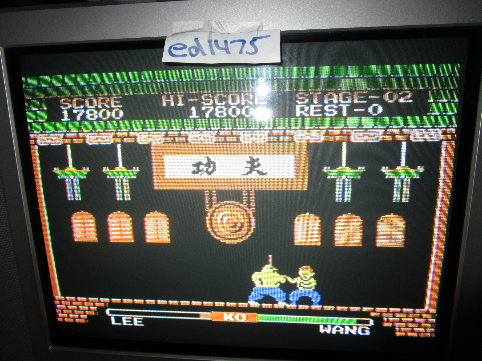 ed1475: Yie Ar Kung Fu (Colecovision) 17,800 points on 2015-05-25 18:53:37